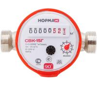 Водосчетчик бытовой универсальный СВКМ-15 У без комплекта присоединения